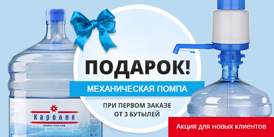 Заказ воды на дом с помпой в подарок 213